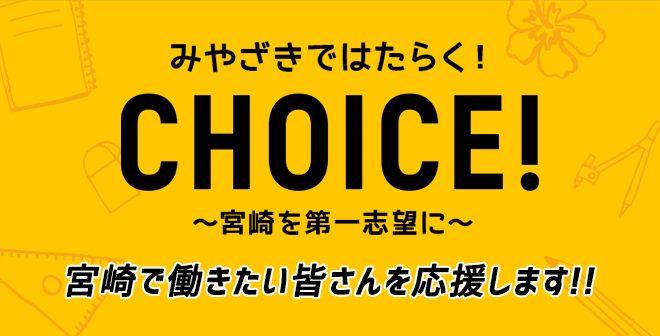 みやざきではたらく! CHOICE! ~宮崎を第一志望に~ 宮崎で働きたい皆さんを応援します!!