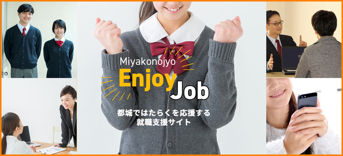 Miyakonojyo Enjoy Job 都城ではたらくを応援するサイト